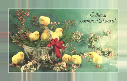 Открытки, картинка, Пасха, поздравление, православный праздник, русская традиция. Открытки  Открытки, картинка, Пасха, поздравление, православный праздник, русская традиция, цыплята, корзинка скачать бесплатно онлайн скачать открытку бесплатно   123ot