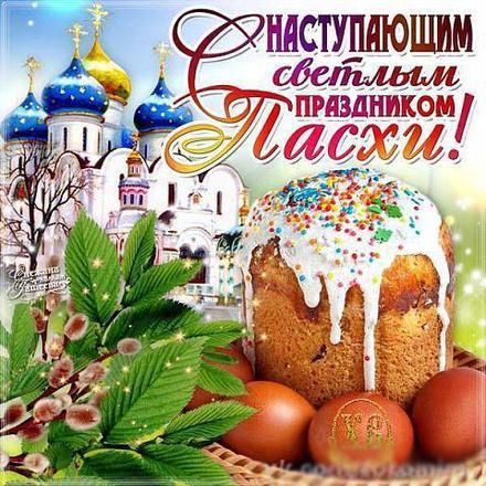 Открытка, картинка, открытка на пасху, открытка с пасхой, поздравляю с пасхой, с праздником пасхи, поздравление на пасху, с праздником пасхи, крашеные яйца. Открытки  Открытка, картинка, открытка на пасху, открытка с пасхой, поздравляю с пасхой, с праздником пасхи, поздравление на пасху, с праздником пасхи, крашеные яйца, кулич скачать бесплатно онлайн скачать открытку бесплатно | 123ot