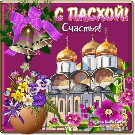 Открытка, картинка, Пасха, праздник, поздравление, Христос воскрес, воскресение, колокольчики. Открытки  Открытка, картинка, Пасха, праздник, поздравление, Христос воскрес, воскресение, колокольчики, церковь скачать бесплатно онлайн скачать открытку бесплатно | 123ot