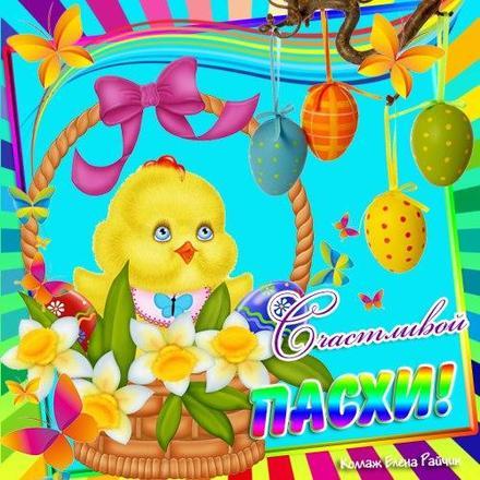 Открытка, картинка, Пасха, поздравление, Христос Воскрес цыпленок. Открытки  Открытка, картинка, Пасха, поздравление, Христос Воскрес цыпленок, корзинка, крашеные яйца скачать бесплатно онлайн скачать открытку бесплатно | 123ot