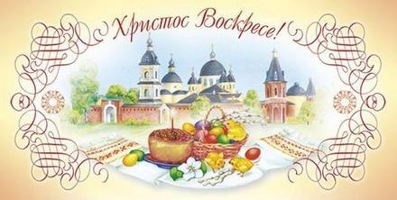Открытка, картинка, Пасха, поздравление, Христос Воскрес, православный праздник, русская традиция, крашеные яйца, церковь. Открытки  Открытка, картинка, Пасха, поздравление, Христос Воскрес, православный праздник, русская традиция, крашеные яйца, церковь, храм, кулич, корзинка скачать бесплатно онлайн скачать открытку бесплатно   123ot