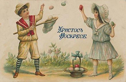 Открытка, ретро, Пасха, поздравление, русская традиция, православный праздник, мальчик. Открытки  Открытка, ретро, Пасха, поздравление, русская традиция, православный праздник, мальчик, девочка, сачок, крашеные яйца, игра скачать бесплатно онлайн скачать открытку бесплатно   123ot