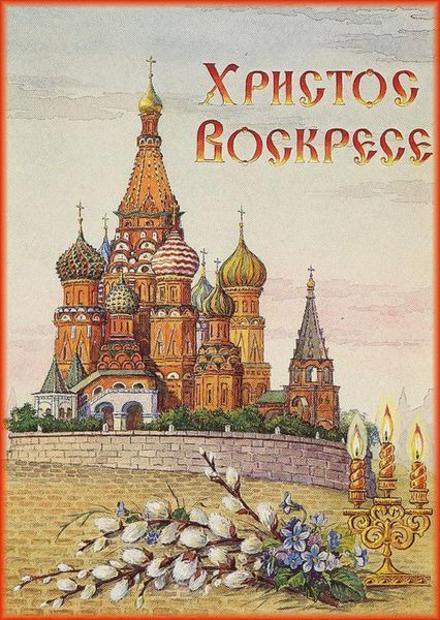 Открытка, ретро, Пасха, поздравление, русская традиция, православный праздник, храм. Открытки  Открытка, ретро, Пасха, поздравление, русская традиция, православный праздник, храм, купола, верба скачать бесплатно онлайн скачать открытку бесплатно | 123ot