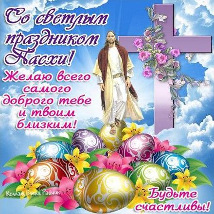 Открытка, картинка, Пасха, праздник, поздравление, Христос воскрес, крашеные яйца, пожелание. Открытки  Открытка, картинка, Пасха, праздник, поздравление, Христос воскрес, крашеные яйца, пожелание, Иисус, крест скачать бесплатно онлайн скачать открытку бесплатно | 123ot