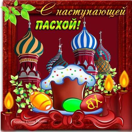 Открытка, картинка, Пасха, крашеные яйца, поздравление, светлый праздник Пасхи, Христос воскрес, церковь. Открытки  Открытка, картинка, Пасха, крашеные яйца, поздравление, светлый праздник Пасхи, Христос воскрес, церковь, кулич, свеча скачать бесплатно онлайн скачать открытку бесплатно | 123ot