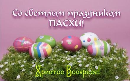 Открытка, Пасха, поздравление, Христос Воскрес, православный праздник, русская традиция, крашеные яйца, травка. Открытки  Открытка, картинка, Пасха, поздравление, Христос Воскрес, православный праздник, русская традиция, крашеные яйца, травка скачать бесплатно онлайн скачать открытку бесплатно | 123ot