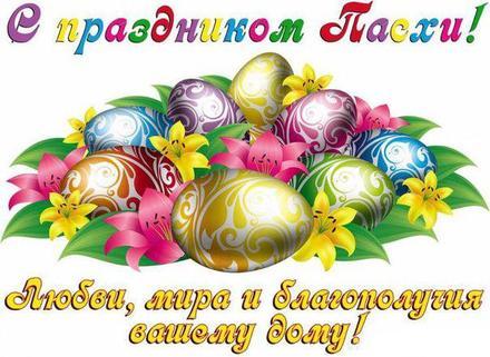 Открытка, картинка, открытка на пасху, открытка с пасхой, поздравляю с пасхой, с праздником пасхи. Открытки  Открытка, картинка, открытка на пасху, открытка с пасхой, поздравляю с пасхой, с праздником пасхи, картинка крашеные яйца скачать бесплатно онлайн скачать открытку бесплатно | 123ot