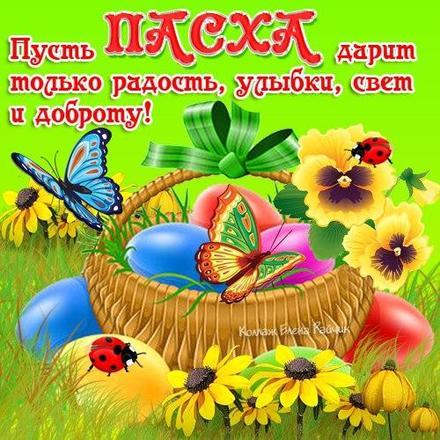 Открытка, картинка, Пасха, праздник, поздравление, Христос воскрес, воскресение, корзинка. Открытки  Открытка, картинка, Пасха, праздник, поздравление, Христос воскрес, воскресение, корзинка, бабочки, полянка скачать бесплатно онлайн скачать открытку бесплатно | 123ot