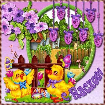 Открытка, картинка, открытка на пасху, открытка с пасхой, поздравляю с пасхой, с праздником пасхи, поздравление на пасху, цветы. Открытки  Открытка, картинка, открытка на пасху, открытка с пасхой, поздравляю с пасхой, с праздником пасхи, поздравление на пасху, цветы, цыплята скачать бесплатно онлайн скачать открытку бесплатно | 123ot