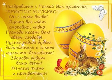 Открытка, картинка, Пасха, поздравление, Христос Воскрес, православный праздник, русская традиция, яйца. Открытки  Открытка, картинка, Пасха, поздравление, Христос Воскрес, православный праздник, русская традиция, яйца, стихи, зайчик скачать бесплатно онлайн скачать открытку бесплатно | 123ot