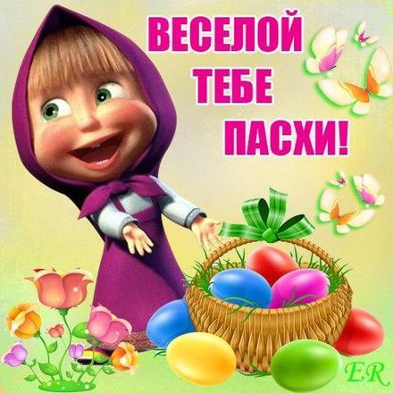 Открытка, картинка, Пасха, крашеные яйца, корзинка, поздравление. Открытки  Открытка, картинка, Пасха, крашеные яйца, корзинка, поздравление, Маша из мультика скачать бесплатно онлайн скачать открытку бесплатно   123ot