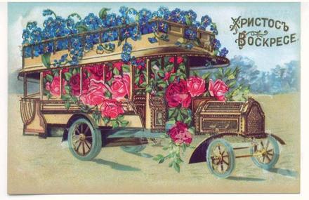 Открытка, ретро, Пасха, поздравление, русская традиция, православный праздник, машина. Открытки  Открытка, ретро, Пасха, поздравление, русская традиция, православный праздник, машина, клумба, цветы скачать бесплатно онлайн скачать открытку бесплатно | 123ot