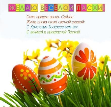 Открытка, картинка, Пасха, православный праздник, русская традиция, крашеные яйца. Открытки  Открытка, картинка, Пасха, православный праздник, русская традиция, крашеные яйца, травка, стихи скачать бесплатно онлайн скачать открытку бесплатно   123ot