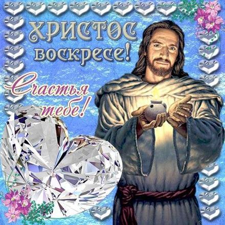 Открытка, картинка, Пасха, крашеные яйца, поздравление, светлый праздник Пасхи, Христос воскрес, сердце. Открытки  Открытка, картинка, Пасха, крашеные яйца, поздравление, светлый праздник Пасхи, Христос воскрес, сердце, ладони, Иисус скачать бесплатно онлайн скачать открытку бесплатно | 123ot