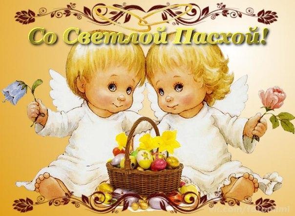 Героя открытка, красивые открытки с пасхой с ангелочками