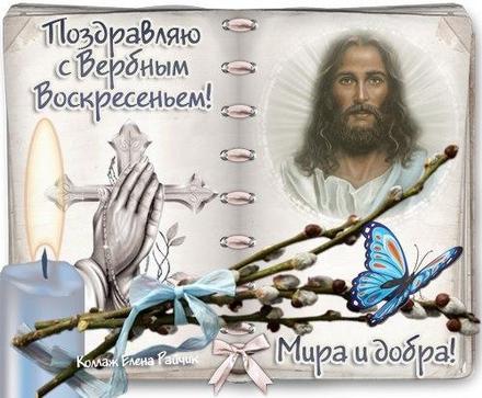 Открытка, картинка, Вербное Воскресенье, праздник, поздравление, верба, веточки. Открытки  Открытка, картинка, Вербное Воскресенье, праздник, поздравление, верба, веточки, ладони, крест, Иисус скачать бесплатно онлайн скачать открытку бесплатно | 123ot
