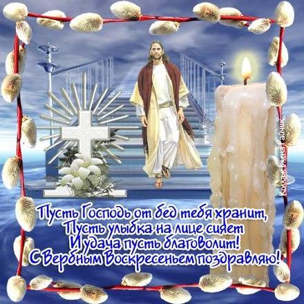 Открытка, картинка, Вербное Воскресенье, праздник, поздравление, верба. Открытки  Открытка, картинка, Вербное Воскресенье, праздник, поздравление, верба, свечи, Иисус скачать бесплатно онлайн скачать открытку бесплатно | 123ot