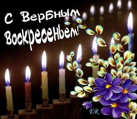 Открытка, картинка, Вербное Воскресенье, праздник, поздравление, верба, свечи. Открытки  Открытка, картинка, Вербное Воскресенье, праздник, поздравление, верба, свечи, цветы скачать бесплатно онлайн скачать открытку бесплатно | 123ot