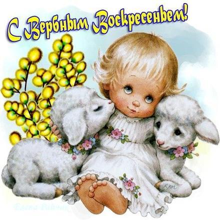 Открытка, картинка, Вербное Воскресенье, праздник, поздравление, верба, малышка. Открытки  Открытка, картинка, Вербное Воскресенье, праздник, поздравление, верба, малышка, овечки скачать бесплатно онлайн скачать открытку бесплатно   123ot