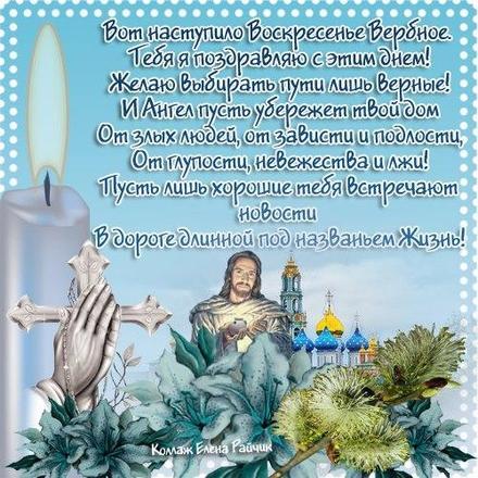 Открытка, картинка, Вербное Воскресенье, праздник, поздравление, верба, стихи. Открытки  Открытка, картинка, Вербное Воскресенье, праздник, поздравление, верба, стихи, ладони, молитва, свеча, крест, стихи скачать бесплатно онлайн скачать открытку бесплатно | 123ot
