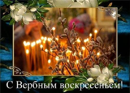 Открытка, картинка, Вербное Воскресенье, праздник, поздравление, верба? свечи. Открытки  Открытка, картинка, Вербное Воскресенье, праздник, поздравление, верба, свечи, цветы скачать бесплатно онлайн скачать открытку бесплатно | 123ot
