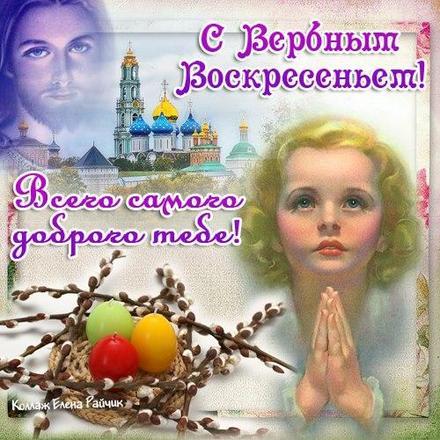 Открытка, картинка, Вербное Воскресенье, праздник, поздравление, верба, крашенки. Открытки  Открытка, картинка, Вербное Воскресенье, праздник, поздравление, верба, крашенки, девочка, Иисус, храм скачать бесплатно онлайн скачать открытку бесплатно | 123ot