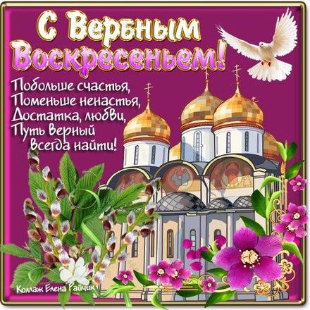 Открытка, картинка, Вербное Воскресенье, праздник, поздравление. Открытки  Открытка, картинка, Вербное Воскресенье, праздник, поздравление, верба, храм, голуби скачать бесплатно онлайн скачать открытку бесплатно | 123ot
