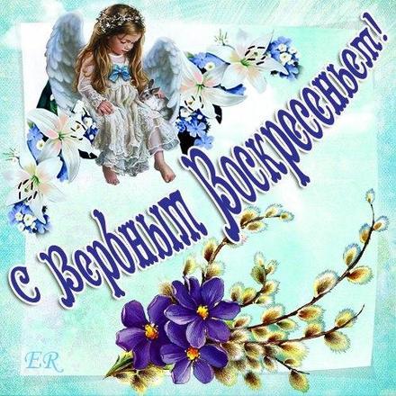 Открытка, картинка, Вербное Воскресенье, праздник, поздравление, верба, ангел. Открытки  Открытка, картинка, Вербное Воскресенье, праздник, поздравление, верба, ангел, цветы скачать бесплатно онлайн скачать открытку бесплатно   123ot