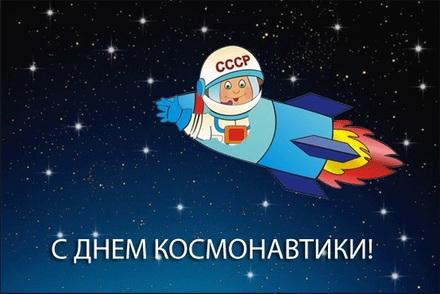Космонавт в ракете с надписью СССР. Космос. Звезды скачать открытку бесплатно   123ot