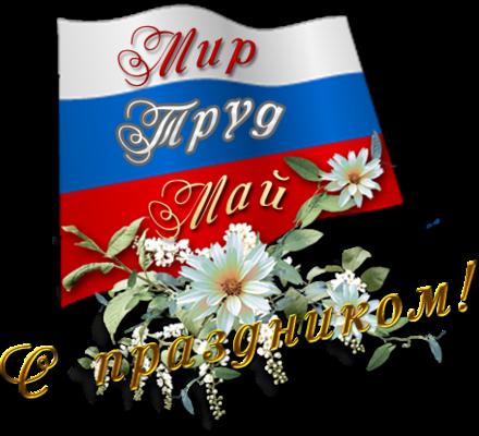 Мир, Труд, Май! С праздником 1 мая! скачать открытку бесплатно | 123ot