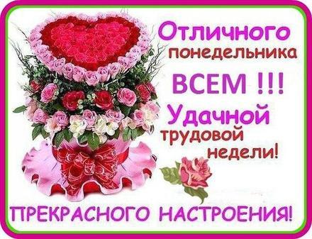 Открытка, картинка ох, уж этот понедельник. Цветы. Сердечки, розы, розочки. Открытка про понедельник! Хорошего понедельника! скачать открытку бесплатно   123ot