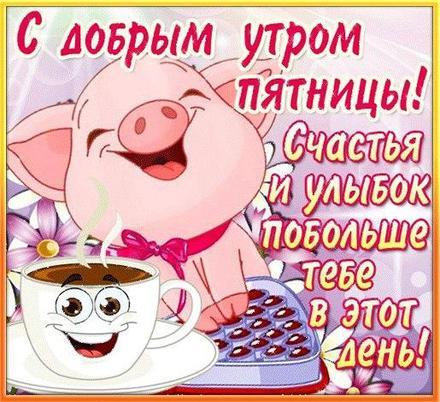 Открытка, картинка. С добрым утром пятницы!!! Свинка. Кофе. Конфеты. скачать открытку бесплатно | 123ot