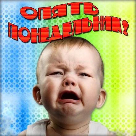 Открытка, картинка опять понедельник!. Не хочу понедельник! Открытка про понедельник! Хорошего понедельника! скачать открытку бесплатно   123ot
