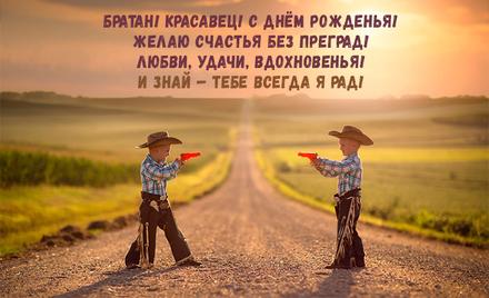 Открытка на день рождения братану. скачать открытку бесплатно | 123ot