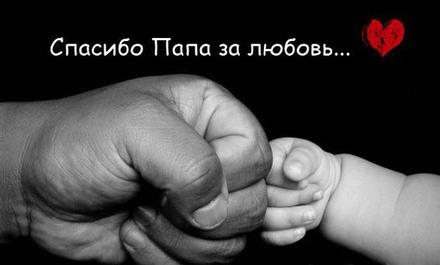Открытка Спасибо, папа, за любовь. скачать открытку бесплатно | 123ot