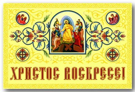Поздравление с Пасхой духовнику. скачать открытку бесплатно | 123ot
