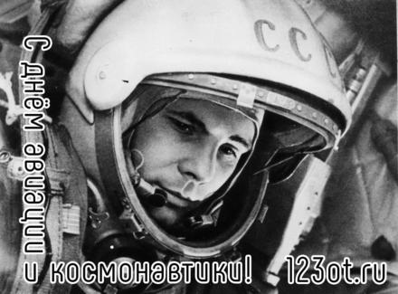 С днём авиации и космонавтики! Юрий Гагарин. скачать открытку бесплатно   123ot