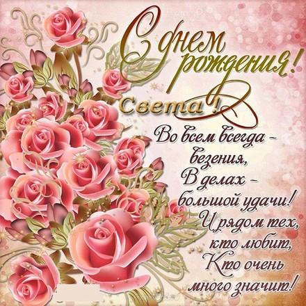 С днём рождения! Розы для Тебя! скачать открытку бесплатно   123ot