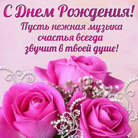 С днём рождения. Три большие нежные розы Тебе! скачать открытку бесплатно | 123ot