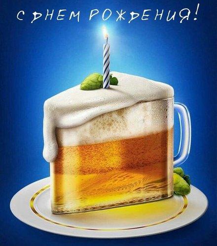 С днём рождения! скачать открытку бесплатно | 123ot