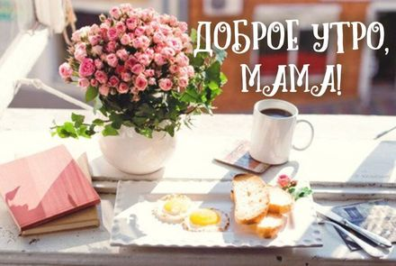 С добрым Утром, Мама! скачать открытку бесплатно | 123ot