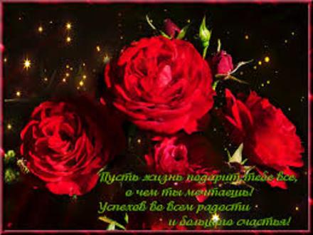 Открытка Успехов, я желаю тебе! Красные розы для Тебя! скачать открытку бесплатно   123ot