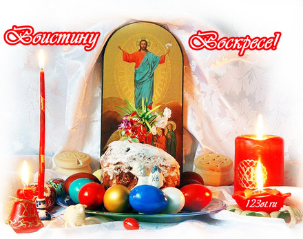 Воистину Воскресе! скачать открытку бесплатно | 123ot