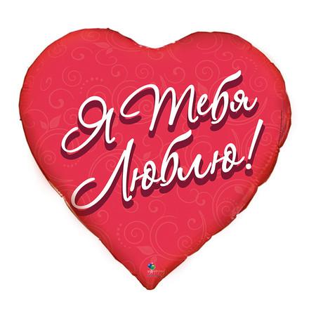 Я Тебя люблю. Открытка с большим красным сердцем. скачать открытку бесплатно | 123ot
