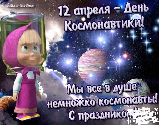 День космонавтики прикольные картинки