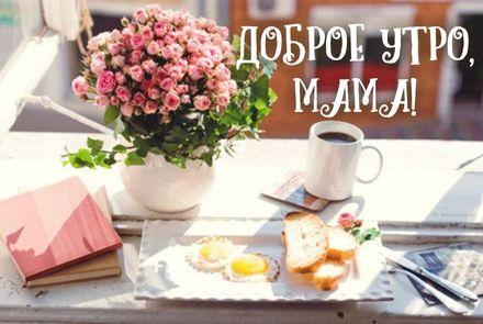 Открытка для мамы. Доброе утро, дорогая мамочка! Открытка с розами для мамы с пожеланием доброго утра! Кофе и розы маме! скачать открытку бесплатно | 123ot