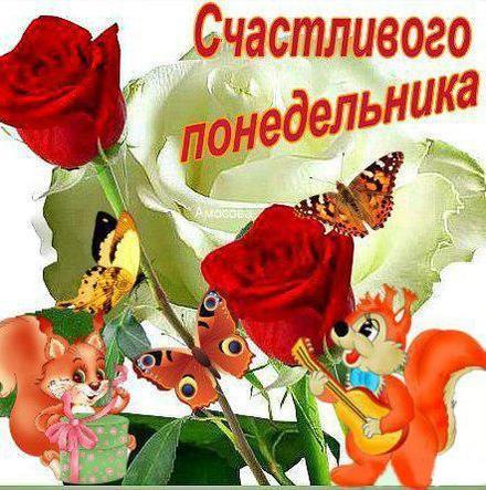 Открытка, картинка. Ох уж этот понедельник! Чип и Дейл, Бабочки, розы. Открытка хорошего понедельника! Открытка про понедельник! скачать открытку бесплатно   123ot
