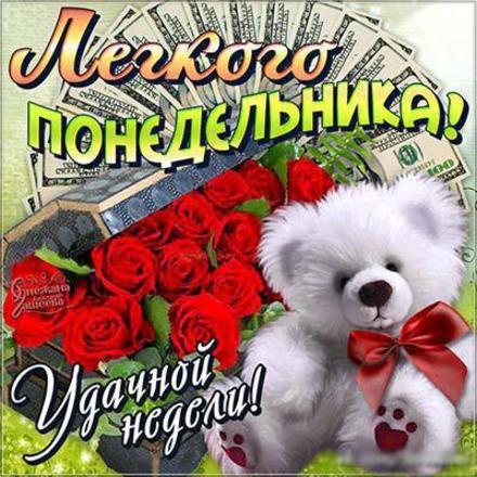 Открытка, картинка. Ох уж этот понедельник! Деньги, розы, мишка. Открытка про понедельник! Хорошего понедельника! скачать открытку бесплатно | 123ot