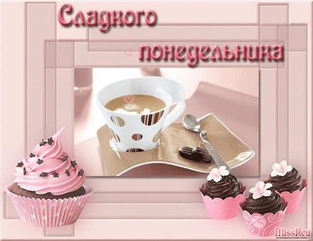 Открытка, картинка. Ох уж этот понедельник! Капкейки, кофе. Вкусные вкусности. Открытка про понедельник! Хорошего понедельника! скачать открытку бесплатно | 123ot