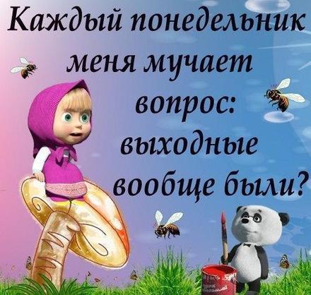 Открытка, картинка. Ох уж этот понедельник! Маша, гриб, пчела и панда. Открытка про понедельник! Хорошего понедельника! скачать открытку бесплатно | 123ot